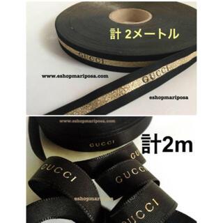 グッチ(Gucci)のグッチリボン🎀 2m 2種ブラック x ゴールド ストライプ ロゴ入り 黒金 (ラッピング/包装)