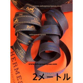 エルメス(Hermes)のエルメスリボン 計 2メートル (2種類) ラッピングリボン 茶 x オレンジ (ラッピング/包装)