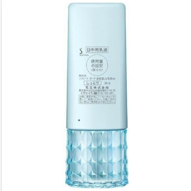 SOFINA(ソフィーナ)のソフィーナボーテ 高保湿UV乳液 SPF50 しっとり コスメ/美容のスキンケア/基礎化粧品(乳液/ミルク)の商品写真