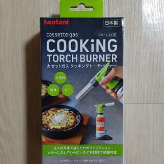 イワタニ(Iwatani)のイワタニ クッキングトーチバーナー(調理器具)