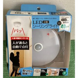 ヤザワ 小型シーリングライト 40W形 センサータイプ 新品①(天井照明)
