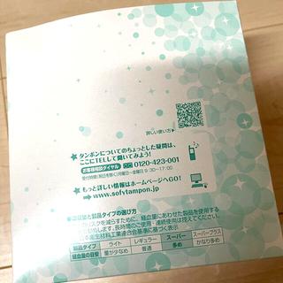 ユニチャーム(Unicharm)のソフィ ソフトタンポン スーパー 31本 まとめ売り(日用品/生活雑貨)