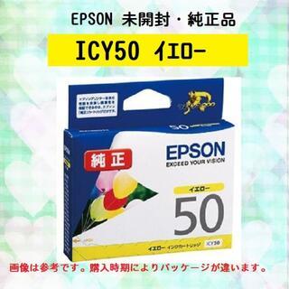 EPSON - EPSON エプソン ICY50  2024.03迄  新品・純正品
