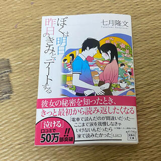 タカラジマシャ(宝島社)のぼくは明日、昨日のきみとデートする(その他)