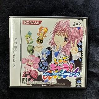 コナミ(KONAMI)のNo.602【】しゅごキャラ! あむのにじいろキャラチェンジ DS(携帯用ゲームソフト)