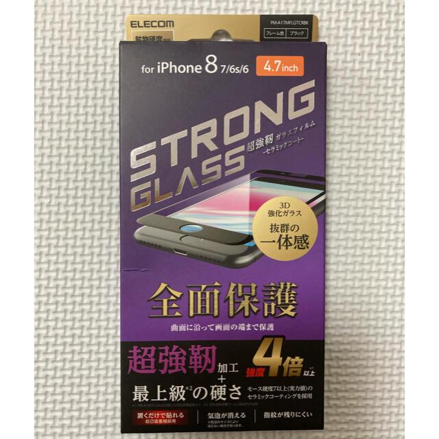 ELECOM(エレコム)のiPhone 8用 4.7インチ フルカバーガラスフィルム ブラック エレコム スマホ/家電/カメラのスマホアクセサリー(保護フィルム)の商品写真