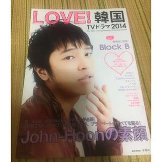 love韓国 雑誌