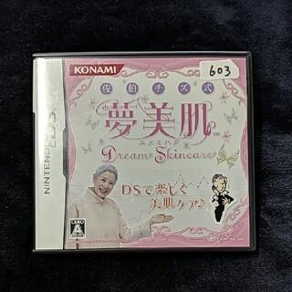 コナミ(KONAMI)のNo.603【】佐伯チズ式 夢美肌 ~Dream Skincare~ DS(携帯用ゲームソフト)