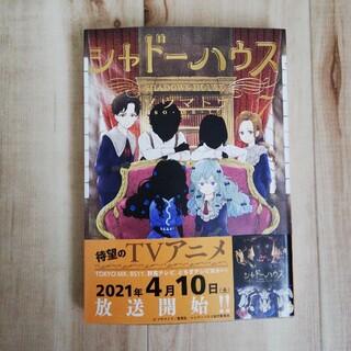 シュウエイシャ(集英社)のシャドーハウス 7巻(青年漫画)