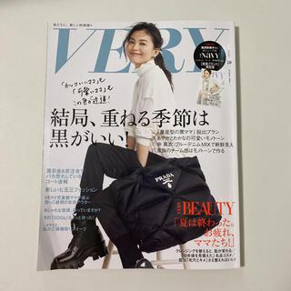 コウブンシャ(光文社)のVERY (ヴェリィ) 2021年 10月号(ファッション)