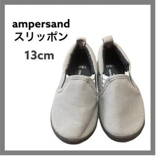 アンパサンド(ampersand)のampersand スリッポン スニーカー(スリッポン)