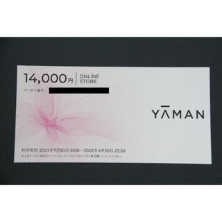ヤーマン(YA-MAN)の最新 ヤーマン 株主優待券 14000円(ショッピング)