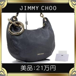 ジミーチュウ(JIMMY CHOO)の【真贋査定済・送料無料】ジミーチュウのスカイバッグ・正規品・美品・肩掛け(ショルダーバッグ)