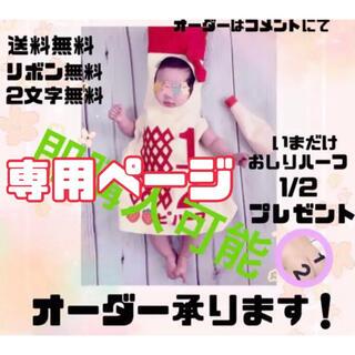 aya様専用ページ♡ハーフバースデー衣装♡半年祝い♡(その他)