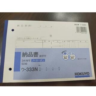 コクヨ(コクヨ)のコクヨ納品書(請求付)(オフィス用品一般)
