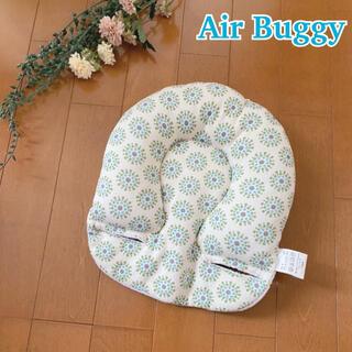 AIRBUGGY - ★ AirBuggy ★ エアバギー  ヘッドサポート / ベビーカー 枕
