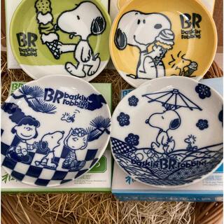 スヌーピー(SNOOPY)のスヌーピー お皿 4種類 新品 レア(食器)