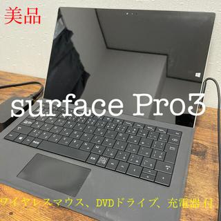 Microsoft - 【美品✨surface Pro3】256GB マウス・DVDドライブ付