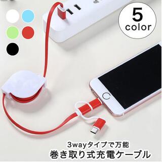 【ブラック】充電ケーブル ケーブル 充電 巻き取り式 3way USBケーブル(その他)