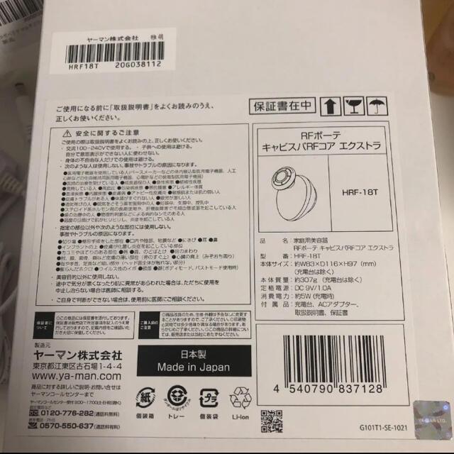 YA-MAN(ヤーマン)のヤーマン キャビスパRFコア EX エクストラHRF-18T スマホ/家電/カメラの美容/健康(ボディケア/エステ)の商品写真