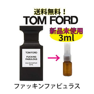 トムフォード(TOM FORD)のトムフォード 香水 ファビュラス 3ml(ユニセックス)
