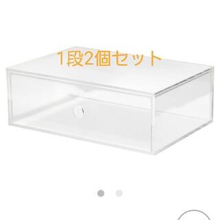 ムジルシリョウヒン(MUJI (無印良品))の無印良品 アクリル小物収納 1段 × 2個セット(小物入れ)