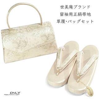 6188☆世美庵ブランド 留袖用 正絹帯地 草履 バックセット23.5cm 新品