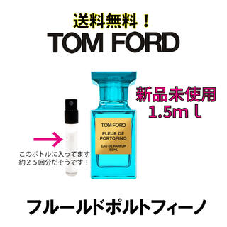 トムフォード(TOM FORD)のトムフォード   香水 フルールド ポルトフィーノ 1.5ml(ユニセックス)