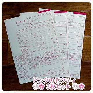 ゼクシィ 付録 ピンクの婚姻届 3枚セット(印刷物)