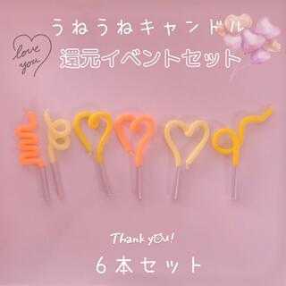 (no.233)イベント価格!うねうねキャンドル パステルカラー6本セット(アロマ/キャンドル)
