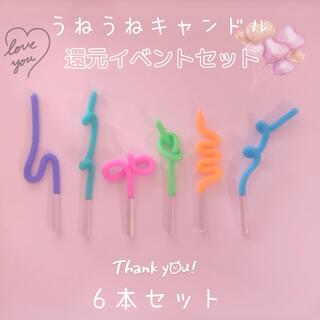 (no.234)イベント価格!うねうねキャンドル パステルカラー6本セット(アロマ/キャンドル)