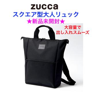 ズッカ(ZUCCa)の新品未開封 ZUCCa 大容量で出し入れスムーズ スクエア型大人リュック(リュック/バックパック)