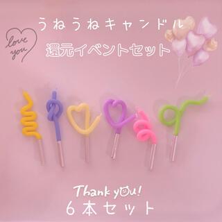 (no.235)イベント価格!うねうねキャンドル パステルカラー6本セット(アロマ/キャンドル)