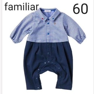 familiar - 【familiar】セパレート風ロンパース カバーオール60