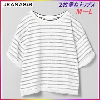 ジーナシス(JEANASIS)のJEANASIS  チュール ボーダートップス 2枚セット    (カットソー(半袖/袖なし))
