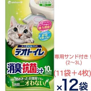 ユニチャーム(Unicharm)のデオトイレ システムトイレ 消臭抗菌シート ペットシート ペットシーツ 一週間用(猫)