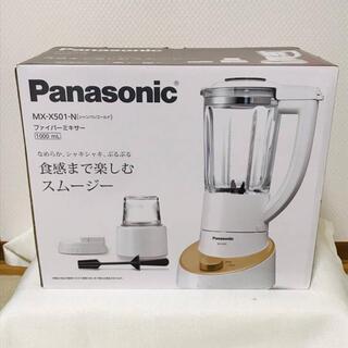 パナソニック(Panasonic)のパナソニック MX-X501-N シャンパンゴールド ファイバーミキサー(ジューサー/ミキサー)