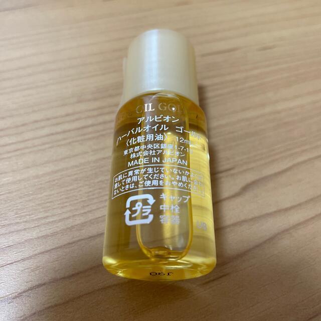 ALBION(アルビオン)のアルビオン ハーバルオイル ゴールド 12ml コスメ/美容のスキンケア/基礎化粧品(フェイスオイル/バーム)の商品写真