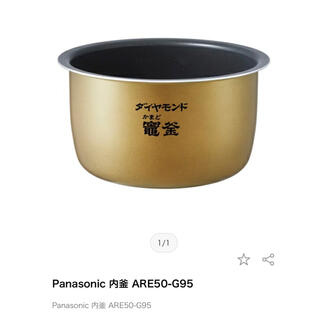 Panasonic - パナソニック炊飯器内釜 ARE50-G95