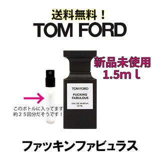 トムフォード(TOM FORD)のトムフォード   香水 ファッキン ファビュラス 1.5ml(ユニセックス)