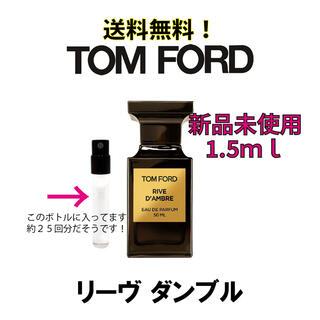トムフォード(TOM FORD)のトムフォード   香水 リーヴ ダンブル 1.5ml(ユニセックス)