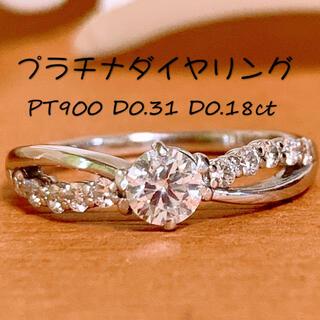美品❗️D0.31ct/D0.18ct プラチナダイヤリング プラチナリング(リング(指輪))