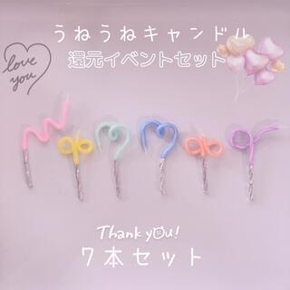 (no.240)イベント価格!うねうねキャンドル スリムパステルスパイラル7本(アロマ/キャンドル)