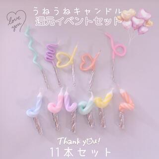 (no.242)イベント価格!うねうねキャンドル パステルスパイラル11本(アロマ/キャンドル)