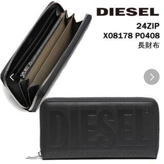 ディーゼル(DIESEL)のDIESEL 長財布 BIGロゴ ブラック ユニセックス(長財布)