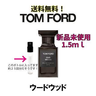 トムフォード(TOM FORD)のトムフォード   香水 ウードウッド 1.5ml(ユニセックス)