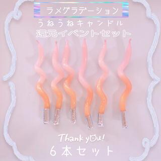 (no.246)イベント価格!うねうねキャンドル ラメグラデーション6本セット(アロマ/キャンドル)
