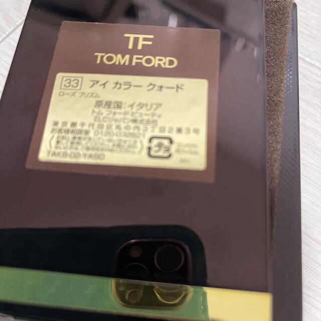 TOM FORD(トムフォード)のトムフォードアイシャドウ33 コスメ/美容のベースメイク/化粧品(アイシャドウ)の商品写真