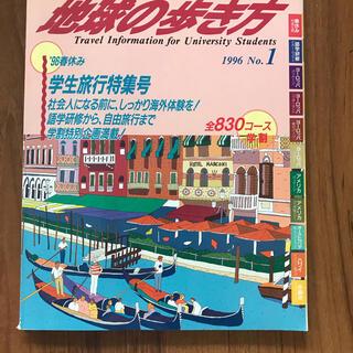 ダイヤモンドシャ(ダイヤモンド社)の地球の歩き方 1996年学生旅行特集号(地図/旅行ガイド)