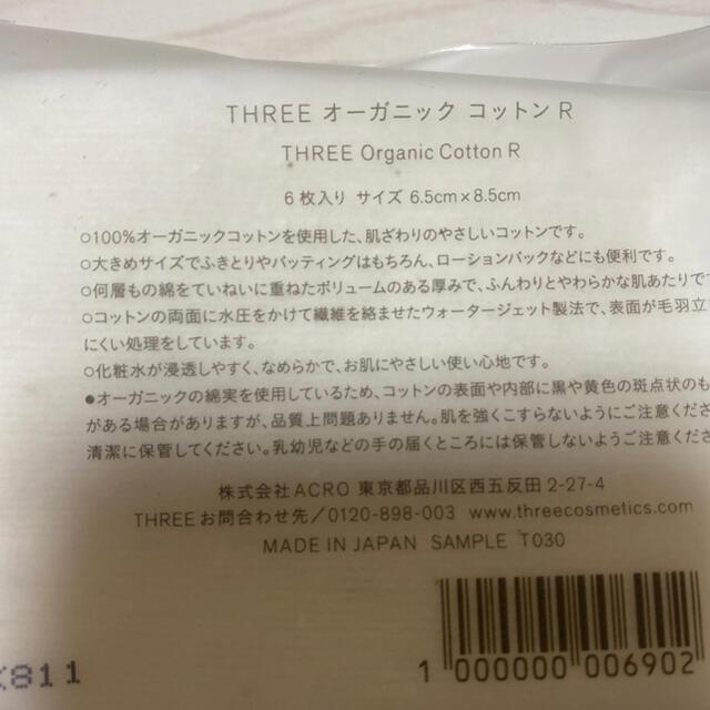 THREE(スリー)のTHREE 6点セット ③  アメニティ トライアル  コスメ/美容のキット/セット(サンプル/トライアルキット)の商品写真
